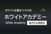 【第一回参加者募集】ホワイトアカデミー開講のお知らせ
